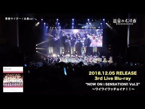総勢23名のキャストが出演した温泉むすめ 3rd LIVEの模様を昼夜共に完全収録したBlu-rayディスクが12月5日(水)に発売! バックステージを収録した...