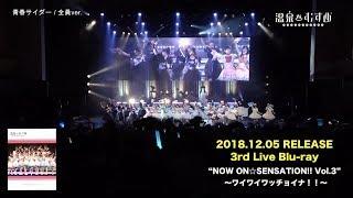 総勢23名のキャストが出演した温泉むすめ 3rd LIVEの模様を昼夜共に完全...