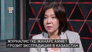 Журналистке Жанаре Ахмет грозит экстрадиция в Казахстан