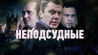 Неподсудные 2015 - русский трейлер (2015) Сериал фильм криминал