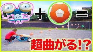 【PK対決】キッカーボール+サッカーマシン=めちゃくちゃ曲がる!?