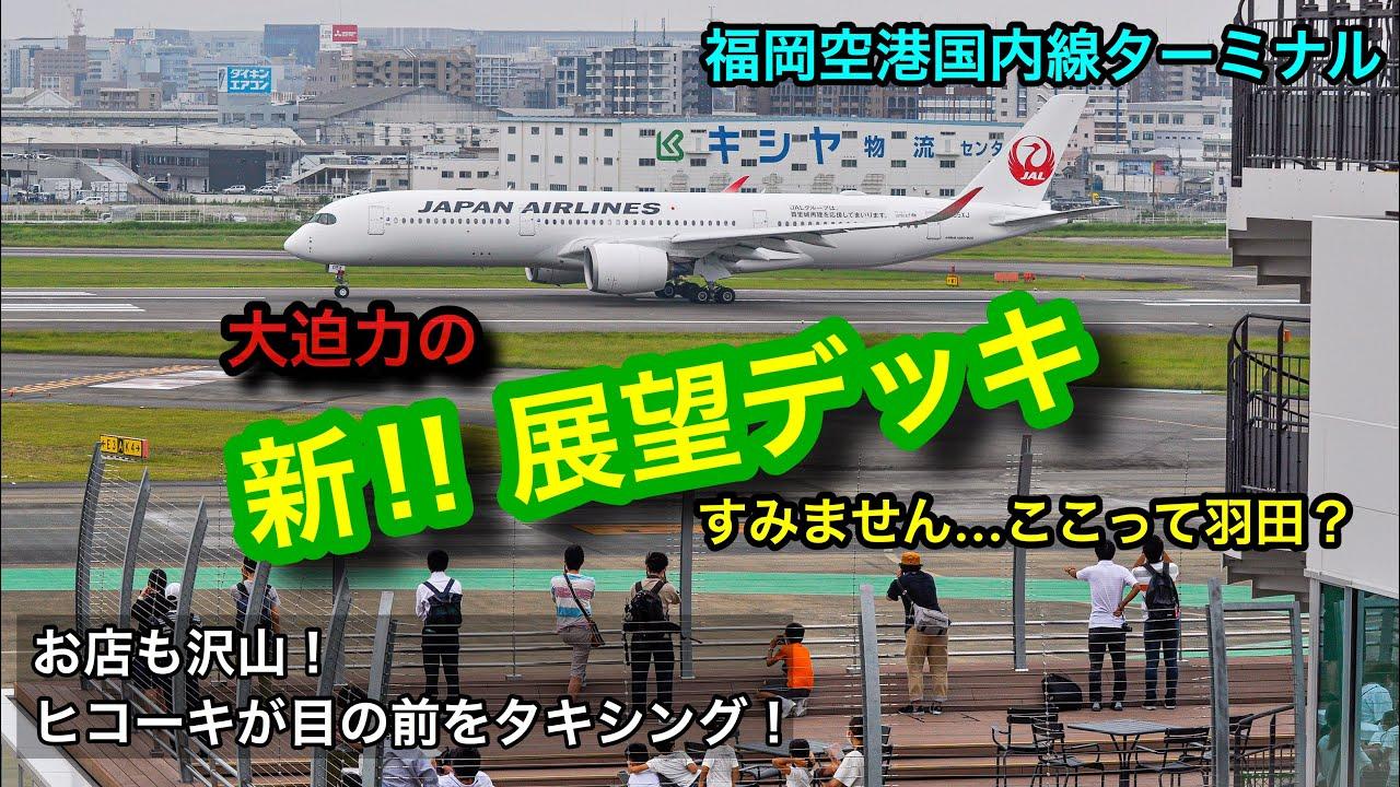展望 福岡 デッキ 空港