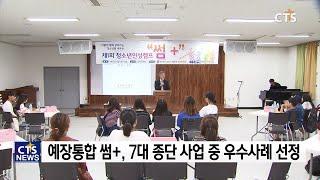 청소년인성교육 우수 사례, 기독교기관이 선정 (김인애)…