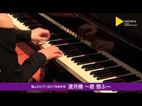 渡月橋~君 想ふ~(倉木 麻衣)<ピアノ演奏:須藤千晴【極上のピアノ ALL THE BEST/極上のピアノ2017秋冬号 より】>