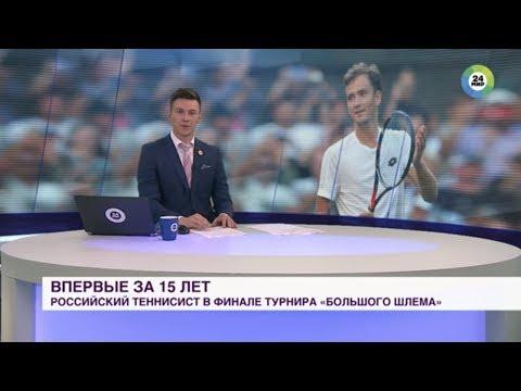 Российский теннисист Медведев в финале турнира Большого шлема сыграет с Надалем