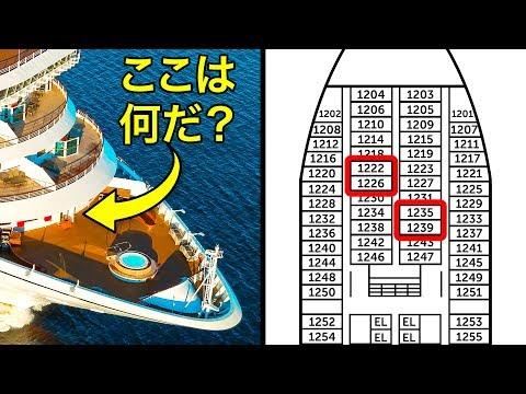 クルーズ船が隠している13の秘密