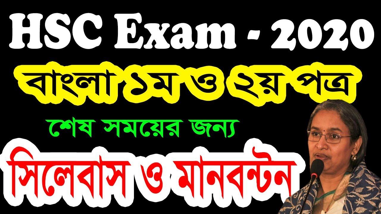HSC Bangla 1st and 2nd Paper Syllabus | Mark Distribution | Question Pattern | নম�বর বিভাজন HSC 2020