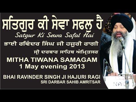 Satgur Ki Sewa Safal Hai By Bhai Ravinder Singh Ji Hajuri Ragi Sri Darbar Sahib Amritsar