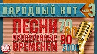 ПЕСНИ, ПРОВЕРЕННЫЕ ВРЕМЕНЕМ ✭ ХИТЫ 70-х 80-х 90-х 2000-х ✭ ЧАСТЬ 3