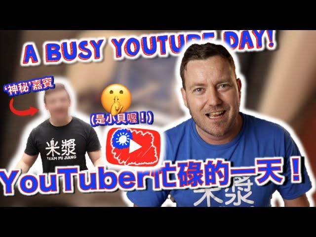 YouTuber忙碌的一天!A BUSY YouTube DAY!
