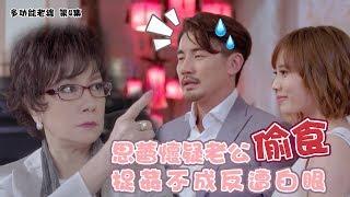 多功能老婆|精華 思蕾(朱晨麗)懷疑老公(洪永城)偷食 捉姦不成反遭白眼