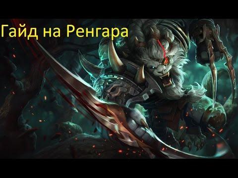 видео: Лига Легенд гайд на Ренгара
