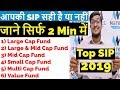 Best SIP mutual funds for 2019 in India | Mutual funds for Beginners in 2 Minutes