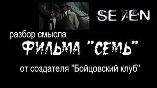 """Анализ фильма """"Семь"""" (1995) режиссера Девида Финчера"""