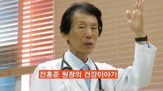 (010-5819-7188)전홍준 원장의 건강이야기,피의오염과 영양결핍,하나통합의원,병의원인을 찾아서,