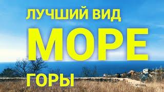 НЕДВИЖИМОСТЬ Крым 2019 / Ялта Парковое / ЗЕМЕЛЬНЫЙ УЧАСТОК ИЖС у МОРЯ