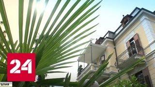 В Италии нелегалов хотят разместить в особняке княгини Бородиной