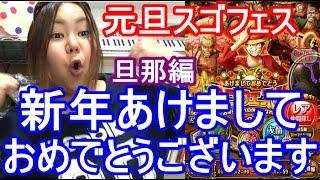 トレクル☆新年あけましておめでとうスゴフェス!旦那編☆二日目!10連!
