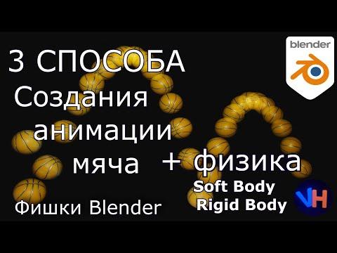 Blender Анимация Мяча | Blender Физика Мяча