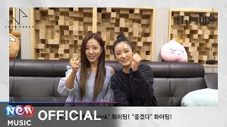 [Making] Apink BnN (Bo Mi, Nam Joo / 보미, 남주) - Wish you are (좋겠다)