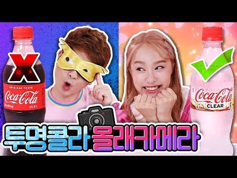 Invisible Coke Challenge -Jini