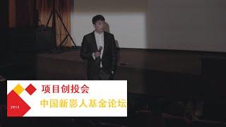 """中国新影人""""项目创投会"""