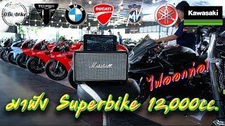 LIVE ลั่นไฟออกท่อ พามาฟัง Superbike 12,000cc.