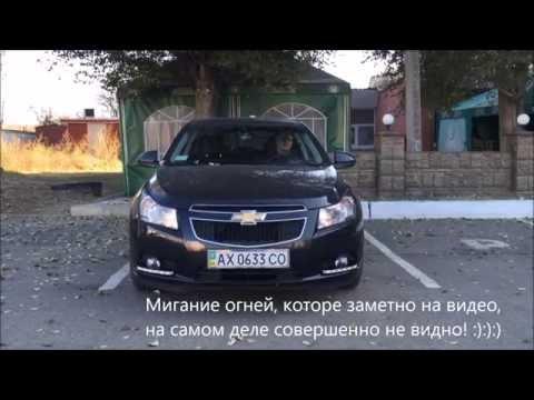 Дневные Ходовые Огни (ДХО/DRL) RS для Chevrolet Cruze