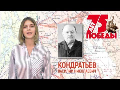 К 75-летию Победы. Кондратьев Василий Николаевич