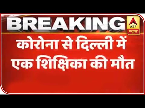 Delhi: Teacher Dies Due To Covid-19, Was Posted To Distribute Ration | ABP News