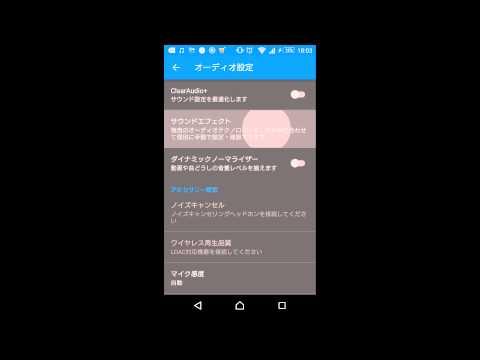 【NTTドコモ XperiaZ4】 DSEE HXを有効にする方法�p】