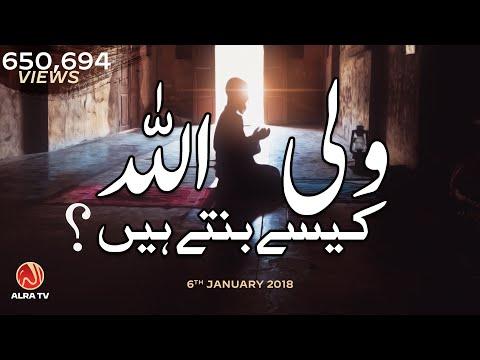 Wali Allah Kesay Bantay Hain? | By Younus AlGohar