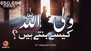 Video Wali Allah Kesay Bantay Hain?   By Younus AlGohar download MP3, 3GP, MP4, WEBM, AVI, FLV Oktober 2018