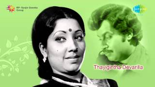 Thayigintha Devarilla | Nagalarade song