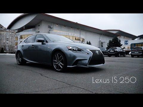 Тест драйв Lexus Is 250 надежная прожорливость /Drive Time