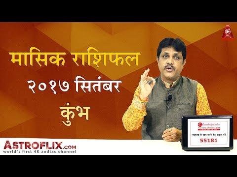 Kumbh Rashifal September 2017 कुंभ राशिफल  सितंबर २०१७ Aquarius Horoscope September 2017 in Hindi