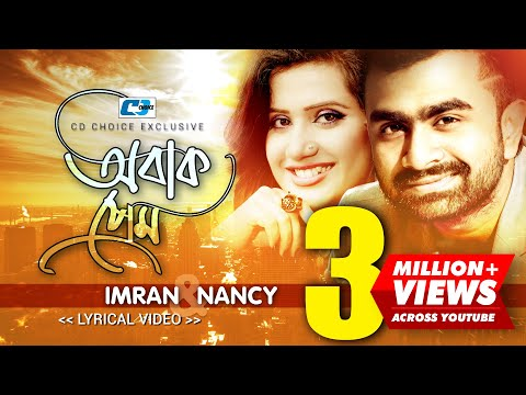Obak Prem | IMRAN | NANCY | Lyrical Video | Bangla New Hits Song