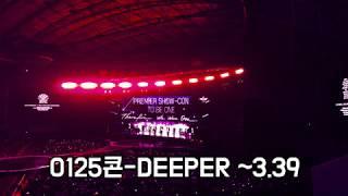 190125 워너원 Therefore 중콘-Deeper 12번째 별 (오디오)