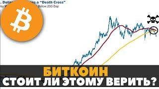 Биткоин - На Этой Неделе Бычий Золотой Крест? Bitcoin/Ethereum Прогноз Апрель 2019