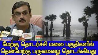 வானிலை அறிக்கை 16-07-2020   Weather   Vaanilai Arikkai 16-07-2020   Britain Tamil Broadcasting