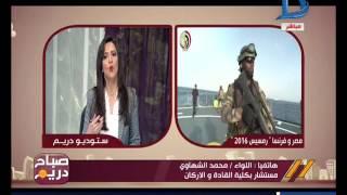 محمد الشهاوي: مناورة «رمسيس 2016»  هى امتداد مناورة «رعد الشمال».. (فيديو)