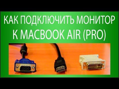 Как подключить MacBook Air (Pro) к монитору или телевизору?