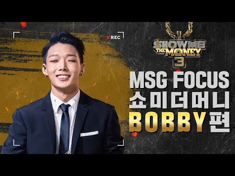 [MSG FOCUS] 쇼미더머니 'BOBBY' 무대 몰아보기