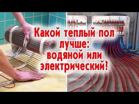 0 - Який тепла підлога краще?