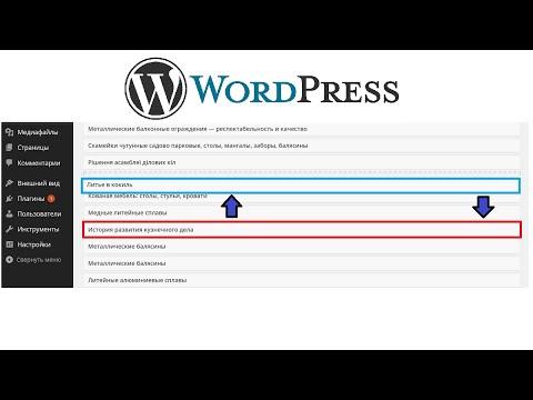 видео: посты местами, поменять статьи местами, поменять записи местами, wordpress плагин вывода записей