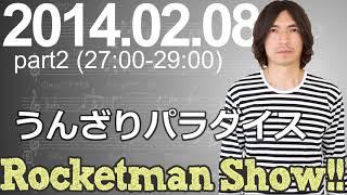 Rocketman Show!! 2014.02.08 放送分(2/2) 出演:ロケットマン(ふか...