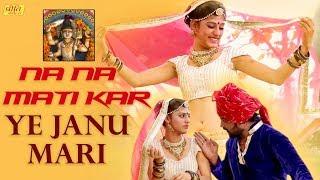 Bheruji Maharaj Bhajans 2017 ना ना माती करे ये जानू माहरी Marwadi Song Yuvraj Mewari