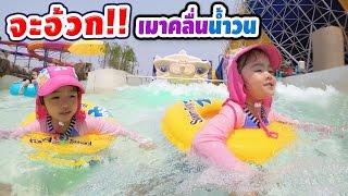 หนูยิ้มหนูแย้ม   เวียนหัวเมาคลื่นกับน้ำวน #2 (Tube Trek Water Park Chiangmai)