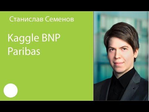 Станислав Семенов – Kaggle BNP Paribas