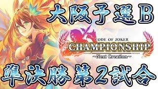 【Josha vs.あーさー】COJ Championship 大阪エリア予選Bブロック準決勝第2試合